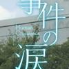 事件の涙「大阪釜ヶ崎 女性医師変死事件」8/7 感想まとめ