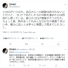 室井佑月氏 あたしたちの分断 2021年5月11日