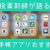 お薬手帳アプリのおすすめ10選!現役薬剤師が語る!