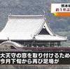 熊本城大天守が約1年ぶりに姿現わす