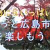 広島市街の旅 ~お楽しみ編~