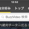 【TopBuzzvideo】ついに検索機能が出たけど収益になるの?
