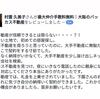 【お客様の声│大阪市西区】大手不動産会社では、礼金を上乗せされていました