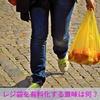 レジ袋を有料化する意味って何?毎日買い物に行けない人の負担が増えるだけ。