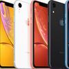 iPhoneXRは本当に売れるのか?〜売上が伸びなかったケースを心配する声も…〜