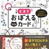 呪文のように唱えて覚えていく、小学全漢字の書き方本