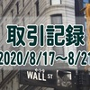 【取引記録】2020/8/17週の取引(確定利益$464、含み損$-4,535)