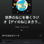 Spotifyで「ねじまきラジオ」配信開始【Podcast】