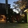 夜の平沼水天宮 横浜