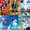 2021年8月に観た映画6本!!