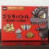 2人で遊ぶ怪獣対戦『ゴジラバトル ~怪獣カード対決!!~』の感想