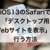 【iOS13】Safariの「デスクトップ用Webサイトを表示」の 場所が変わった?