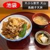 【レビュー】池袋ランチ『天ぷら割烹 天山』の『鳥親子天丼』を食べました!