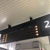 JR新大阪駅の2番のりばの発車標が稼働中です!