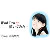 無職のワイがアイドルを描いてみた for iPadPro【℃-ute 中島早貴】