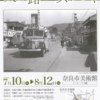 奈良の近代化を垣間見る【奈良市美術館主催「奈良を観る~大和路・バスがゆく」展】