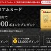 旅行好きが楽天カードを作るなら楽天プレミアムカードを選択するべき理由 明日までECナビで驚異の17,000円還元!