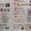 週刊東洋経済 2018年05月19日号 フェイスブック解体/人手不足に克つ3つの切り札/日本映画産業が狙う金脈