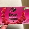 森永チョコレート ダース ラズベリーショコラ 食べてみた。