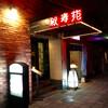 叙寿苑 呉店(呉市中通り)