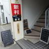 テンジャンチゲ定食。平塚「新村」