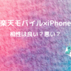 楽天モバイルとiPhoneの相性