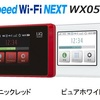 「UQのWiMAX」から今話題の「MugenWi-Fi」に切り替えてみた