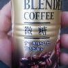 クソ不味い缶コーヒー