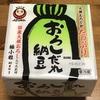 【あづま食品】おろしだれ納豆 食べてみた!【感想】