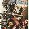 【2016年読破本119】機動戦士ガンダム サンダーボルト 8 (ビッグ コミックス〔スペシャル〕)