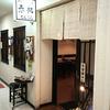 たまごぞうすいの店 春帆 (しゅんぱん)/ 札幌市中央区北2条西3丁目 敷島ビルB1