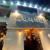 """【韓国】BTSやEXOのメンバーも常連!ミシュラン掲載サンギョプサルの有名店""""クムテジ食堂""""へ【BTS】"""