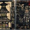 モリサワ『たて組ヨコ組』42号/1994
