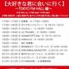9/3(土曜)17:00/17:30大好きな君に会いに行く〜 TOKYO FM HALL編〜  2k+Dr