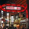 新宿に着いた・・(6)