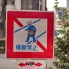 スナップショット@表参道 『変な人横断禁止』