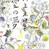 目をそらしたくなるのにどこか懐かしい。川上未映子・初の短編集『愛の夢とか』