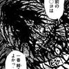 (20170418) 彼岸島 48日後… 第115話「女」