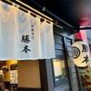 食べログラーメン百名店#8 水道橋にある「中華そば 勝本」は、レベルが高いのに値段が安いお店!中華そばを極めるとこんなに美味しくなるんだ~、感動♡(紙エプロン有り)