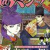 「死役所」37条 コミック@バンチ1月号発売しましたね!