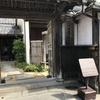 【山口】2日目-2 萩城下町散策 旧久保田家住宅から藩校「明倫館」へ
