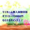 【おススメキャンペーン!】マイホーム購入体験の回答 - ギフトカード5000円をもらえるチャンス!!