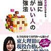 東大生が選ぶ現代日本の天才TOP10に出てきた人についての所感