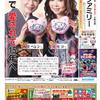 福福しい笑顔にほっこり、ハイヒール・モモコさん、西川ヘレンさんが表紙! 読売ファミリー12月20日号のご紹介。
