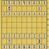 Step1:将棋の駒の扱い方