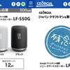 ジャパンクラフトマンを買って、スマートスピーカーやLINEポイントが当たる!