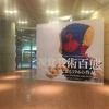 国立国際美術館『視覚芸術百態』と「BEER BELLY」