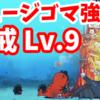 ヒュージゴマ強襲! - [9]警戒 Lv.9【攻略】にゃんこ大戦争