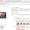 ヨドバシ.comとヤマダウェブコム、MacBook 12インチ入荷・在庫あり:5月16日