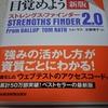 「ストレングスファインダー 2.0 さあ、才能に目覚めよう」を買ってみた。